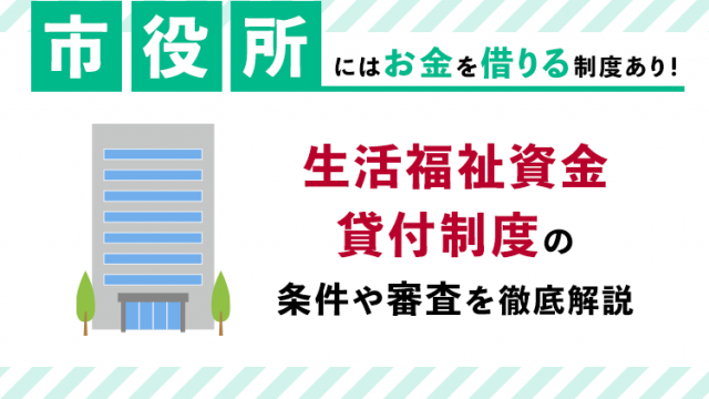 市役所でお金借りる生活福祉資金貸付制度の条件や審査