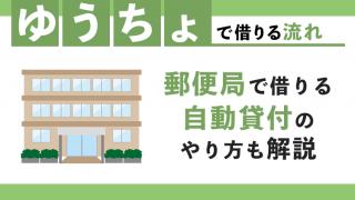 郵便局(ゆうちょ銀行)でお金を借りる方法!自動貸付のやり方も解説