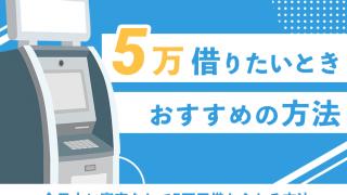 今日中に5万円借りたいとき使えるカードローンと審査なしで借りる方法